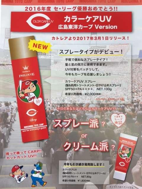 カラーケアUVスプレー 広島東洋カープ Version 100g