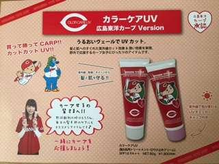 カラーケアUVクリーム 広島東洋カープ Version 80g