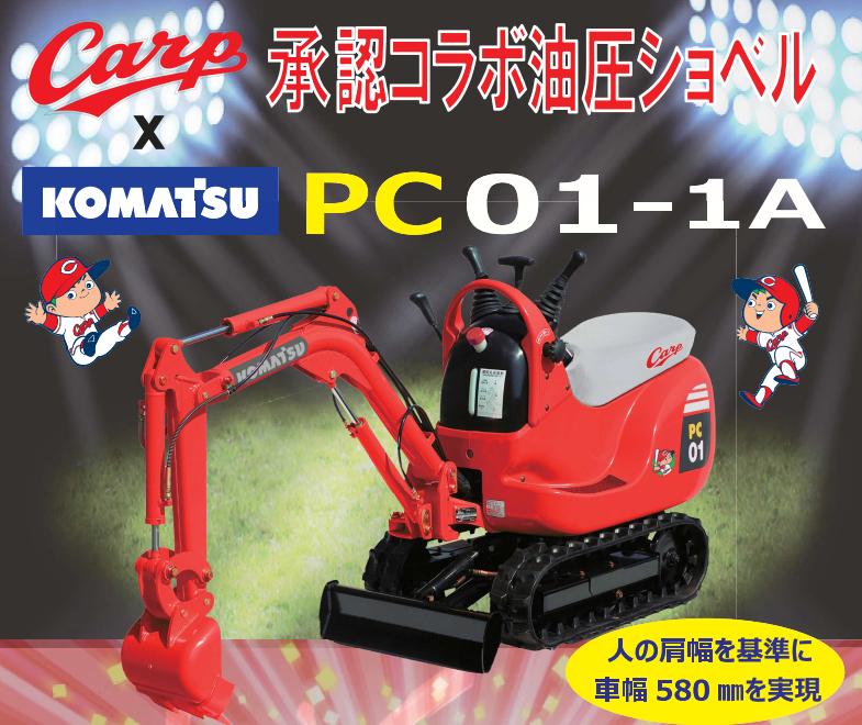 コマツ マイクロショベル PC01-1A カープモデル