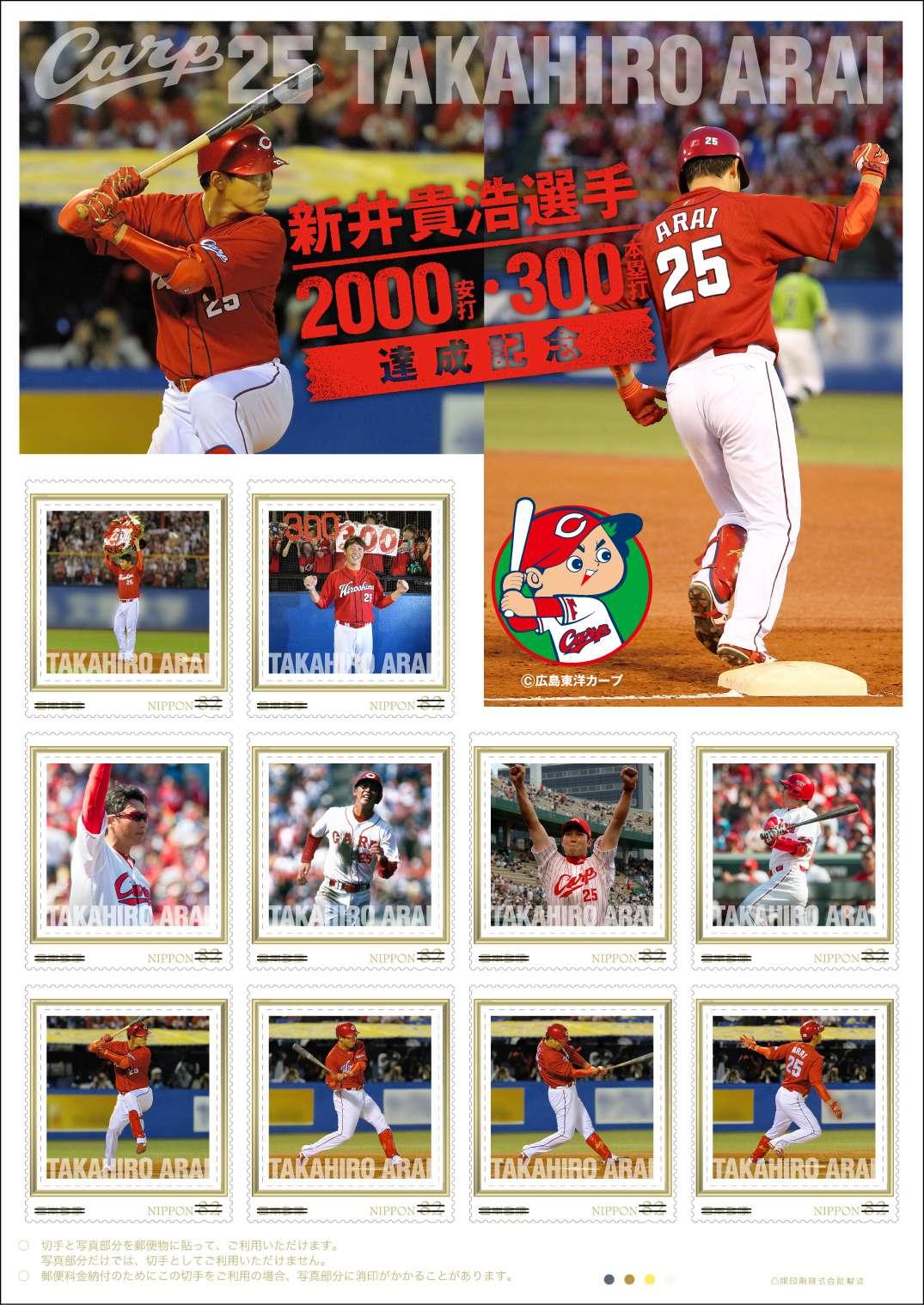 オリジナル フレーム切手セット「新井貴浩選手 2000安打・300本塁打達成記念」