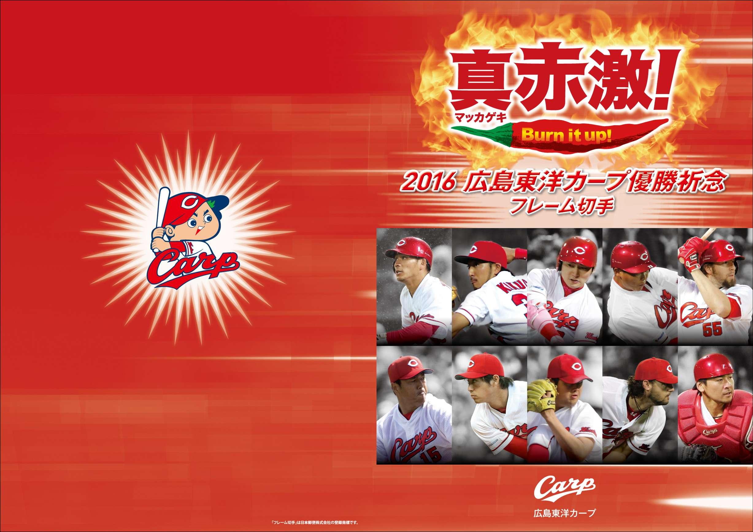 オリジナル フレーム切手セット「2016~真赤激!~広島東洋カープ優勝祈念」