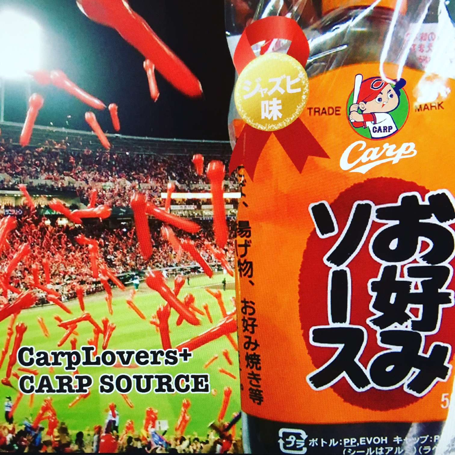 CARP SOURCE~ジャズピ味~