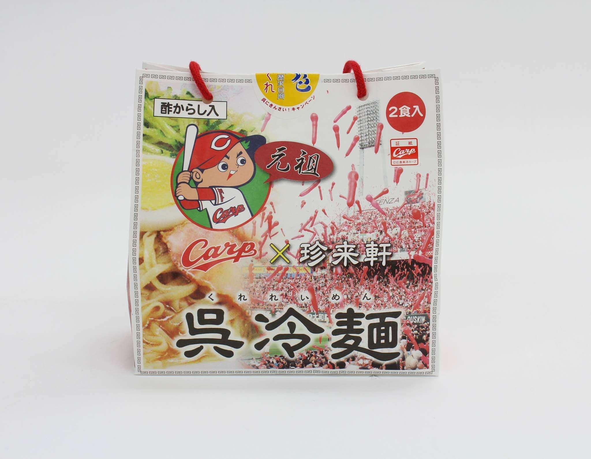 呉冷麺2食セット