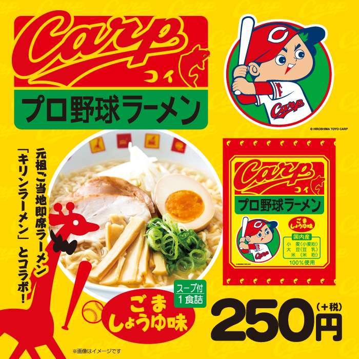 カープ・プロ野球ラーメン (ごましょうゆ味)