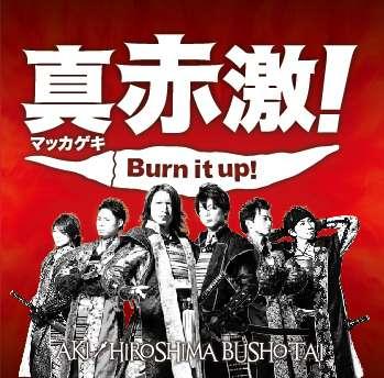 安芸ひろしま武将隊CD「真赤激~Burn it up!~」