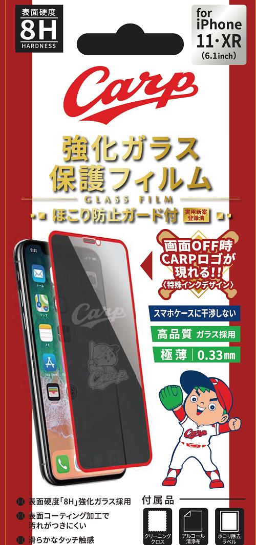 CARPデザイン強化ガラス保護フィルム iPhone11,XR 6.1インチ共用