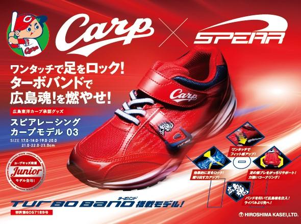 スピアレーシング・カープモデル03
