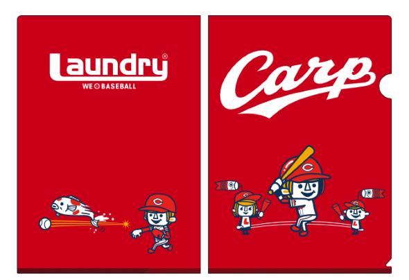 Laundry×広島東洋カープコラボクリアファイル
