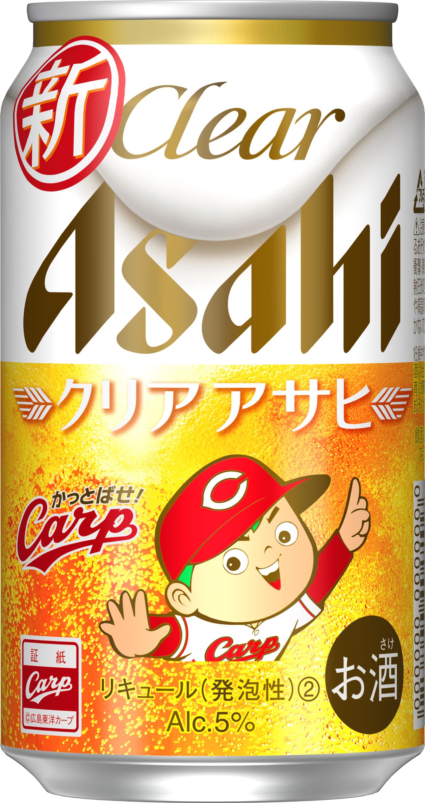 クリアアサヒ「がんばれ広島東洋カープ缶」