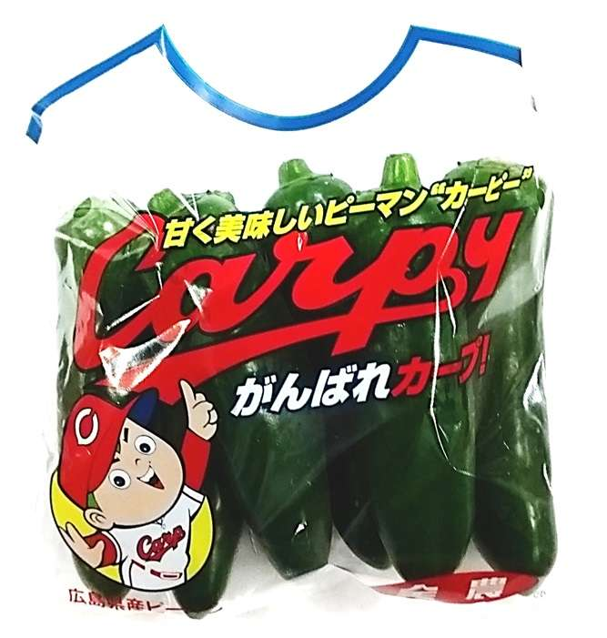 Carpy(カーピー) ~広島県産ピーマン~