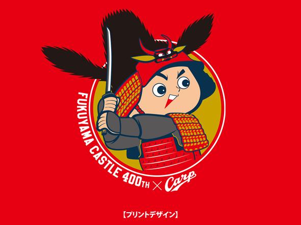 「福山城築城400年記念×広島東洋カープ」コラボマイバッグ
