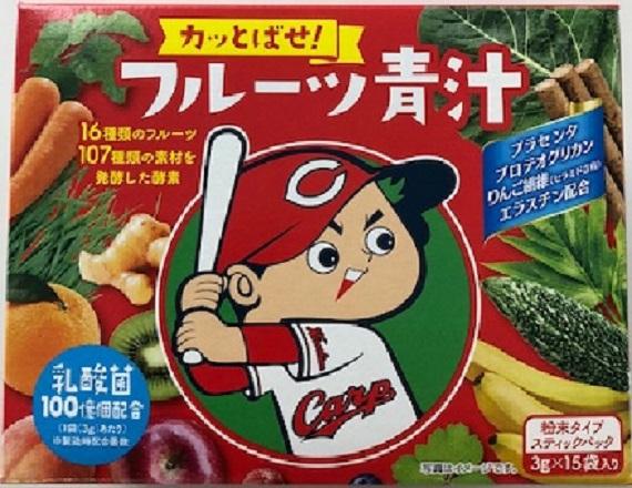広島カープフルーツ青汁