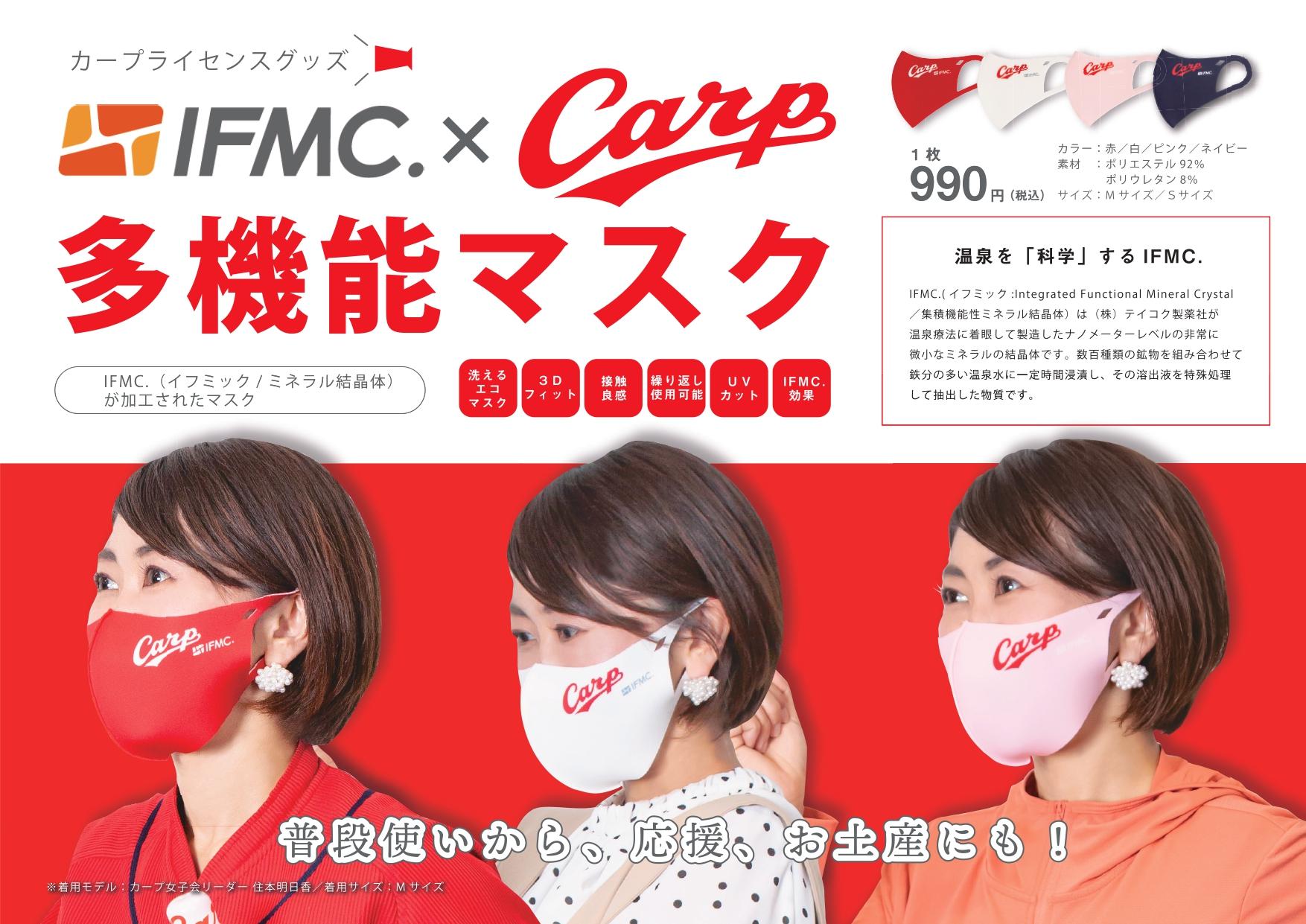 『IFMC』×『カープ』多機能マスク