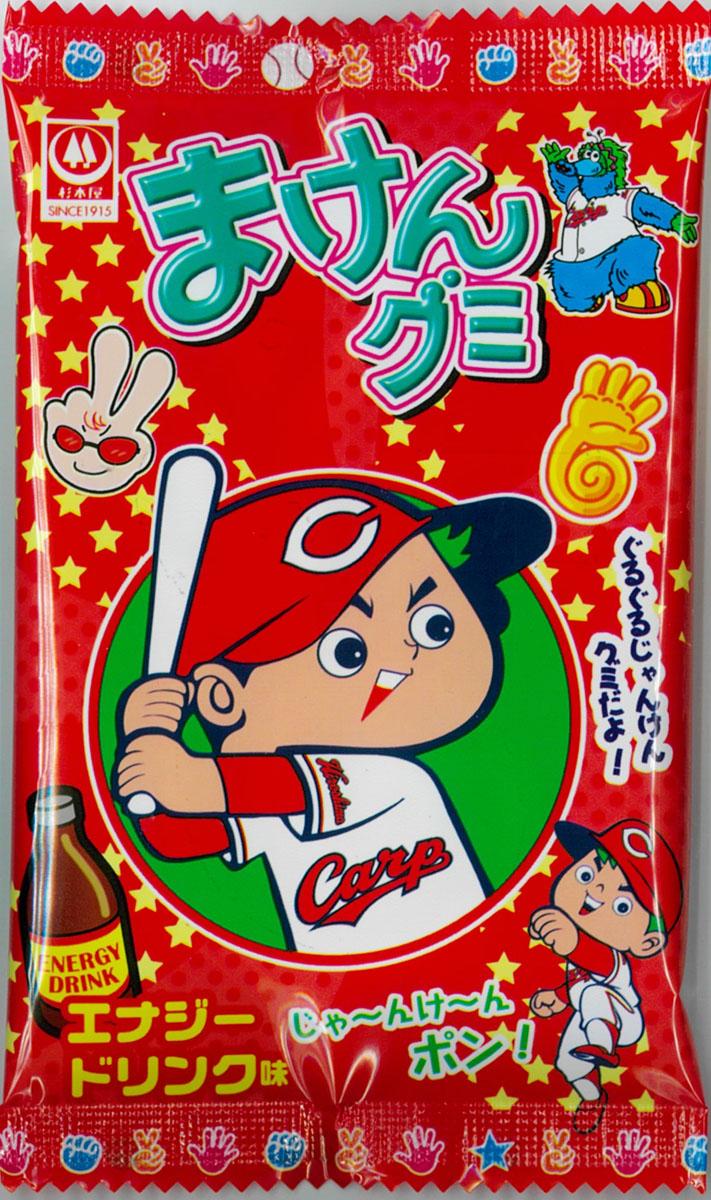 まけんグミ【広島カープver】