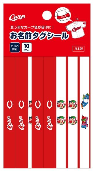 カープお名前タグシール 10本入