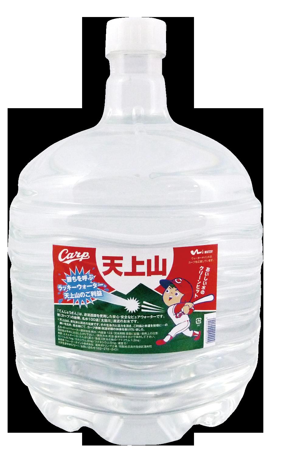 カープ応援水「天上山」12リットルボトル
