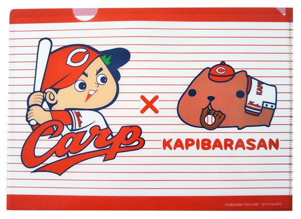 カープ×カピバラさん クリアファイル(しましま)