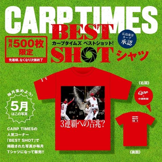 [限定500枚] 広島東洋カープ公認 CARP TIMES BEST SHOTシャツ