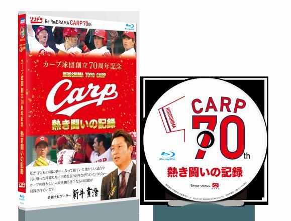 カープ球団創設70周年記念 CARP熱き闘いの記録【Blu-ray】