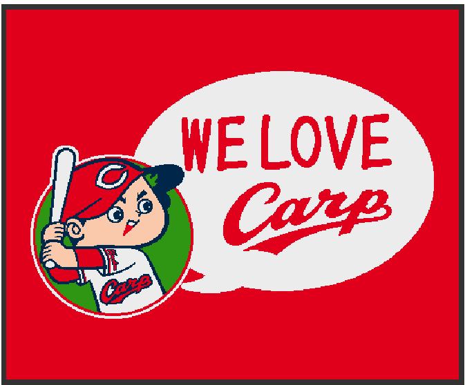 家庭用カープマット「LOVE CARP」