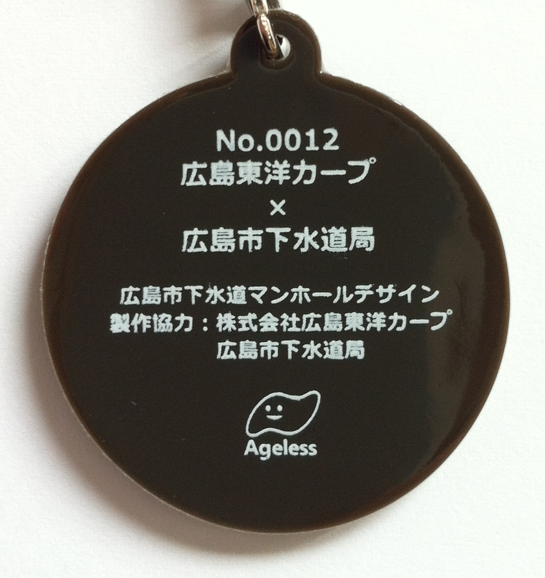 ご当地マンホールストラップ No.0012 広島東洋カープ×広島市下水道局