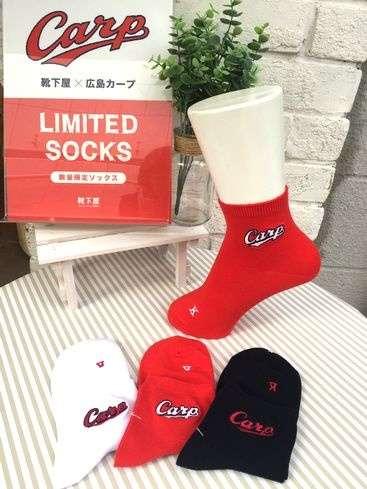 広島東洋カープ×靴下屋「Carp」ロゴ レディースソックス