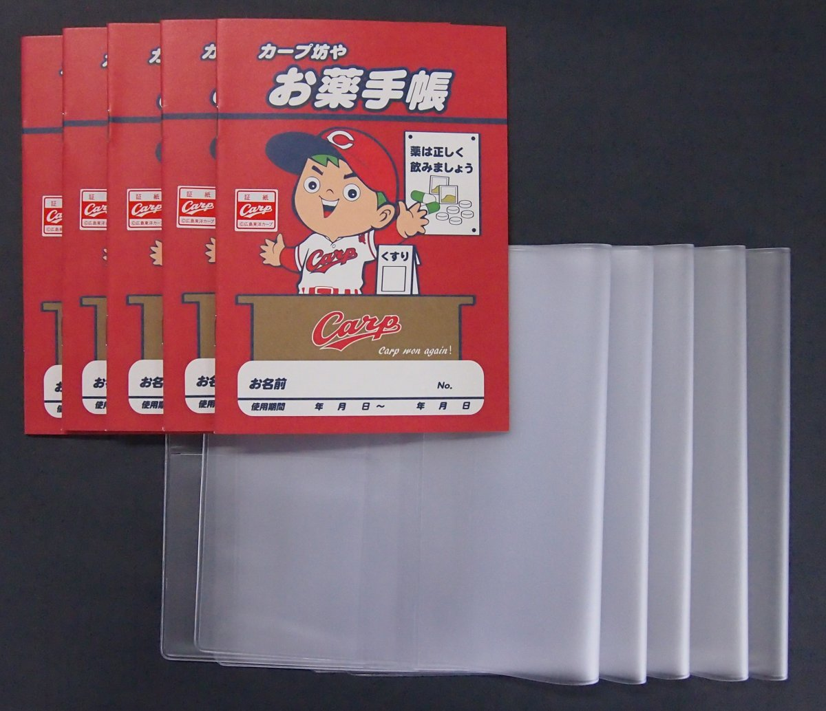カープ坊やお薬手帳(5冊)+お薬手帳カバー2ポケット(5枚)デザイン全5種