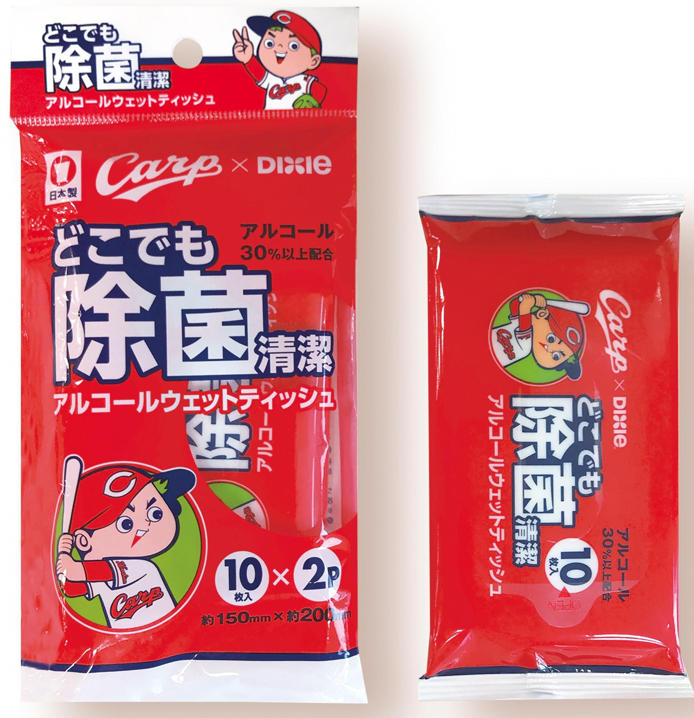 広島カープどこでも除菌アルコールウェットティッシュ10枚×2個入り