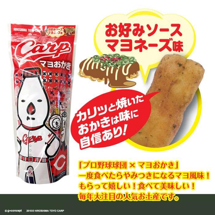 広島東洋カープマヨおかき (お好みソースマヨネーズ味)
