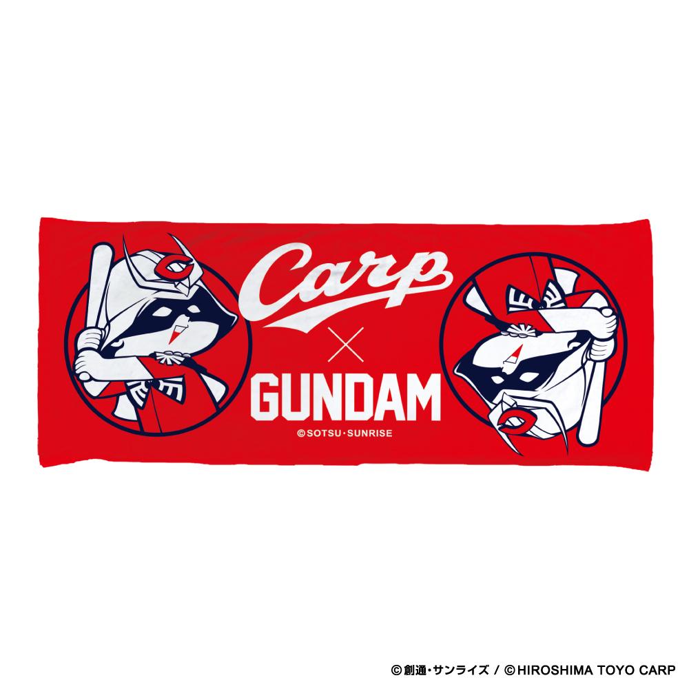 ガンダム×カープ フェイスタオル(シャア坊や)