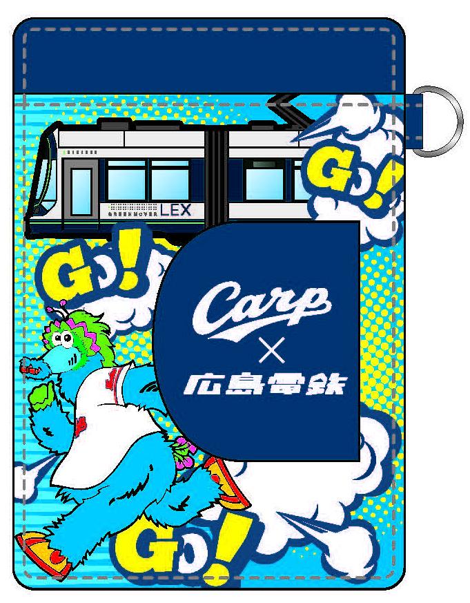 カープ×広電コラボ ICカードパスケース(第3弾)