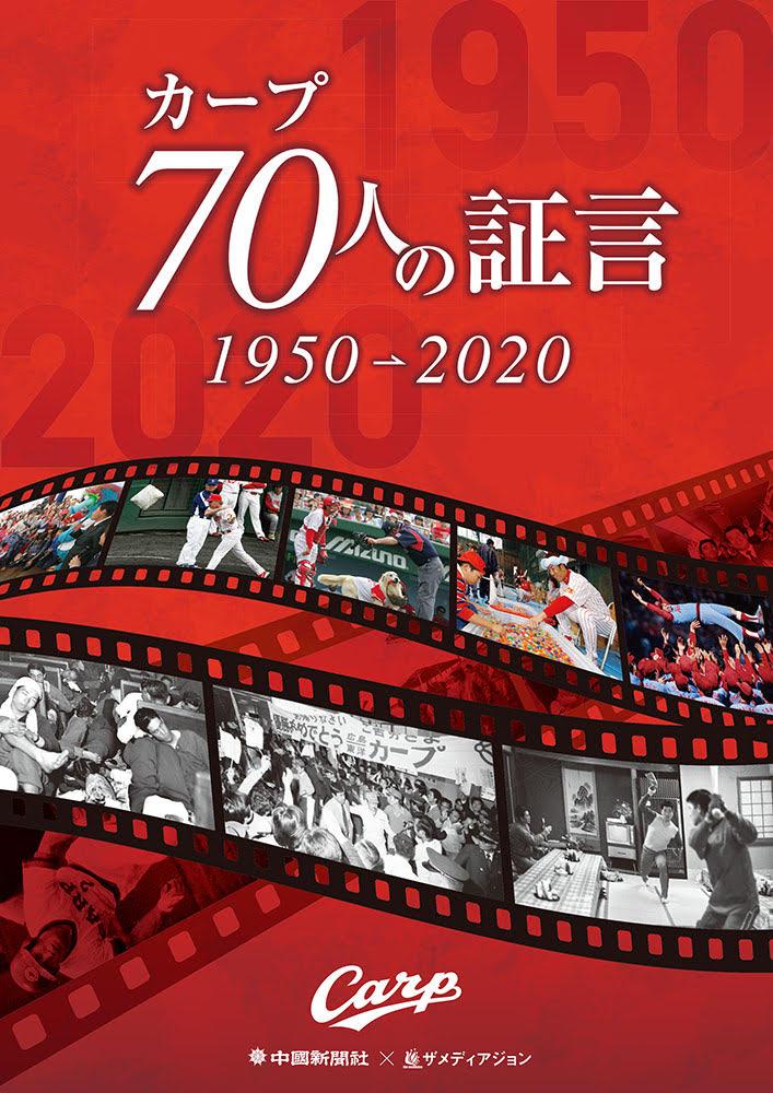 カープ70人の証言 1950‐2020