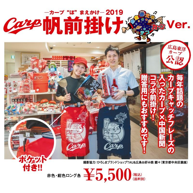 Carp×中国新聞 帆前掛け 2019水金地火木ドッテンカープ Ver.