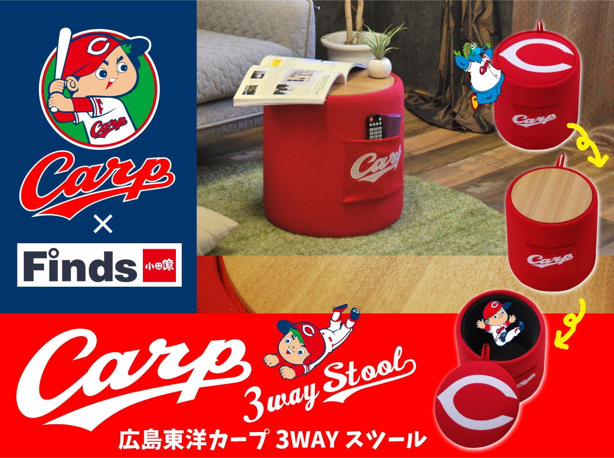 広島東洋カープ3WAYスツール