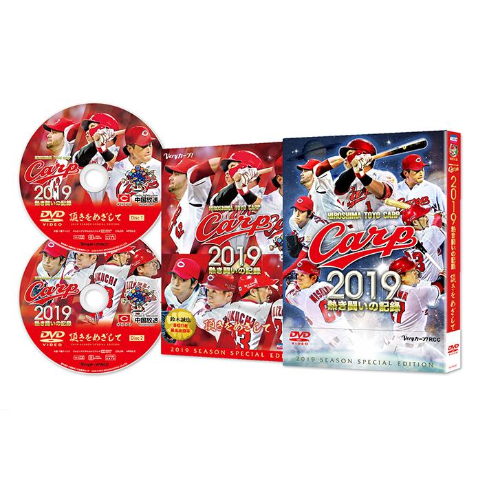 CARP 2019熱き闘いの記録 〜頂きをめざして〜 DVD/BD