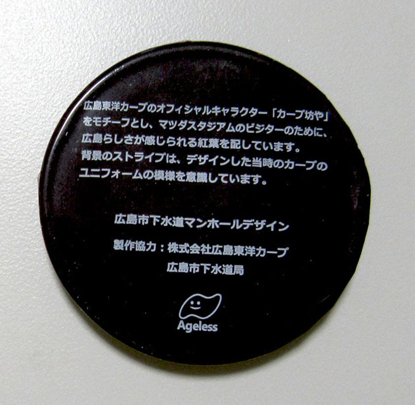 ご当地マンホールマグネット 広島東洋カープ×広島市下水道局