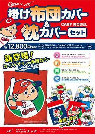 CARP MODEL 掛け布団カバー&枕カバーセット