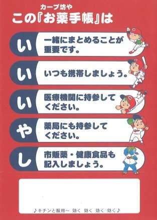 カープ坊やお薬手帳(5冊)+お薬手帳カバー2ポケット(5枚)