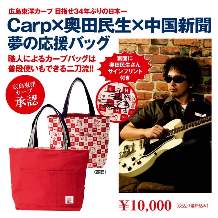 広島東洋カープ 目指せ34年ぶりの日本一 Carp×奥田民生×中国新聞 夢の応援バッグ