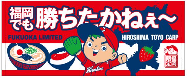 福岡限定 フェイスタオル 2021年バージョン