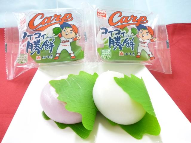 カープ コイコイ勝餅