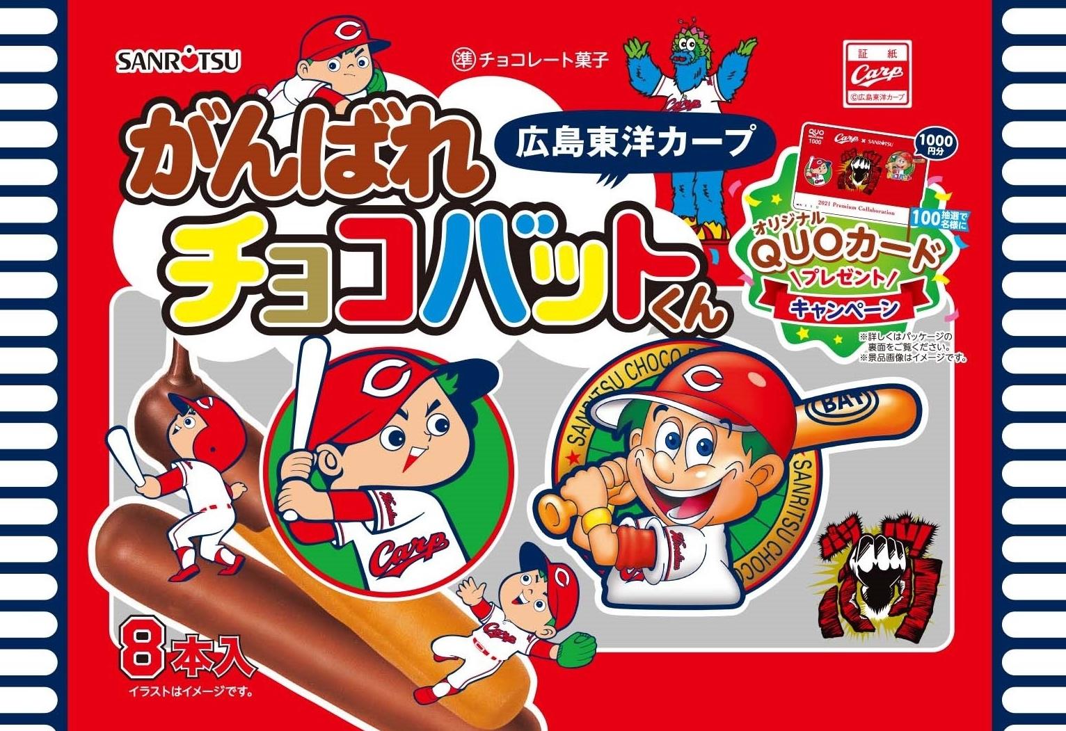 がんばれ広島東洋カープチョコバットくん