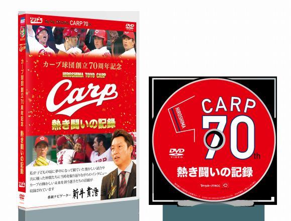 カープ球団創設70周年記念 CARP熱き闘いの記録【DVD】