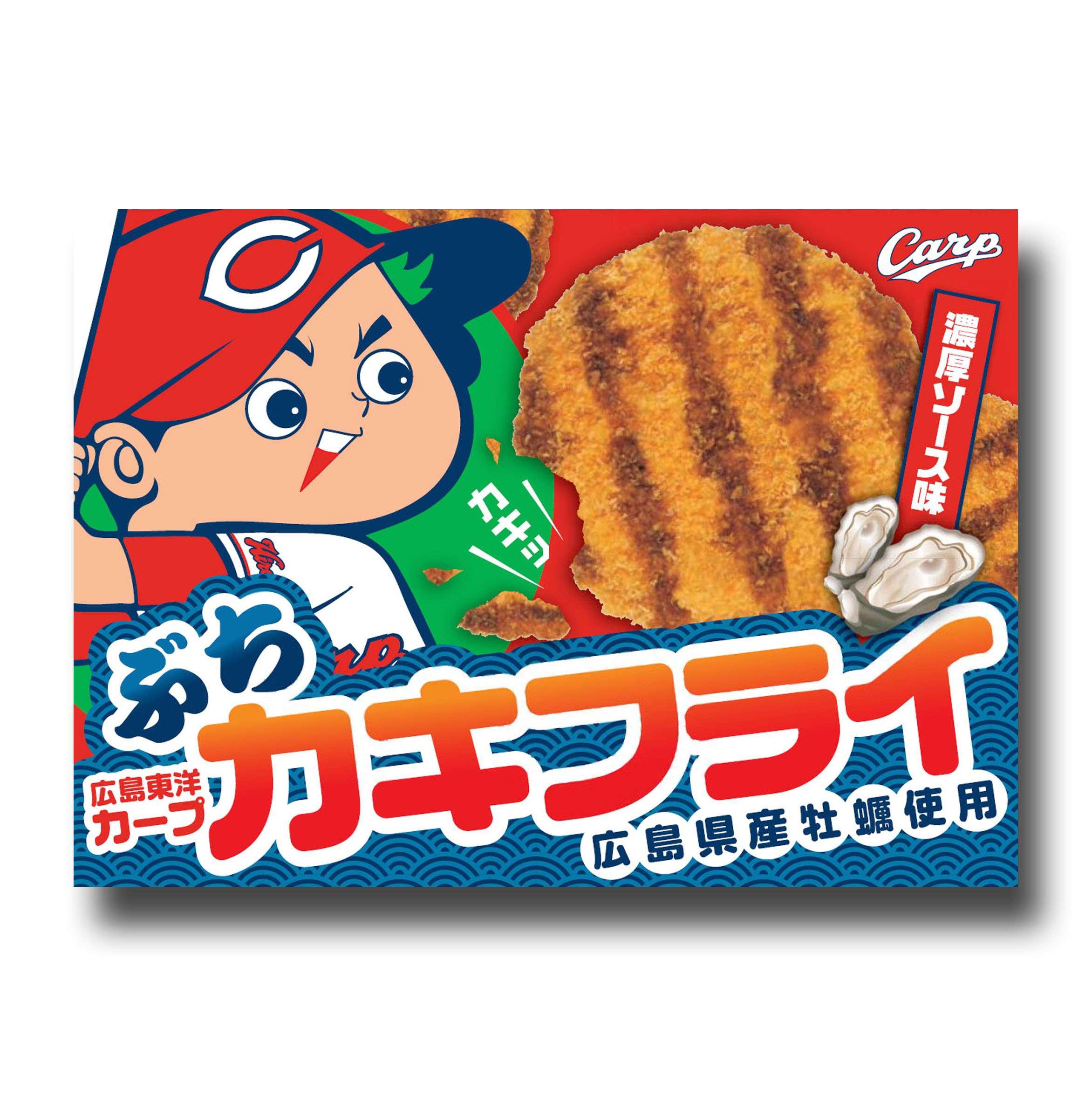 カープぶち牡蠣フライ