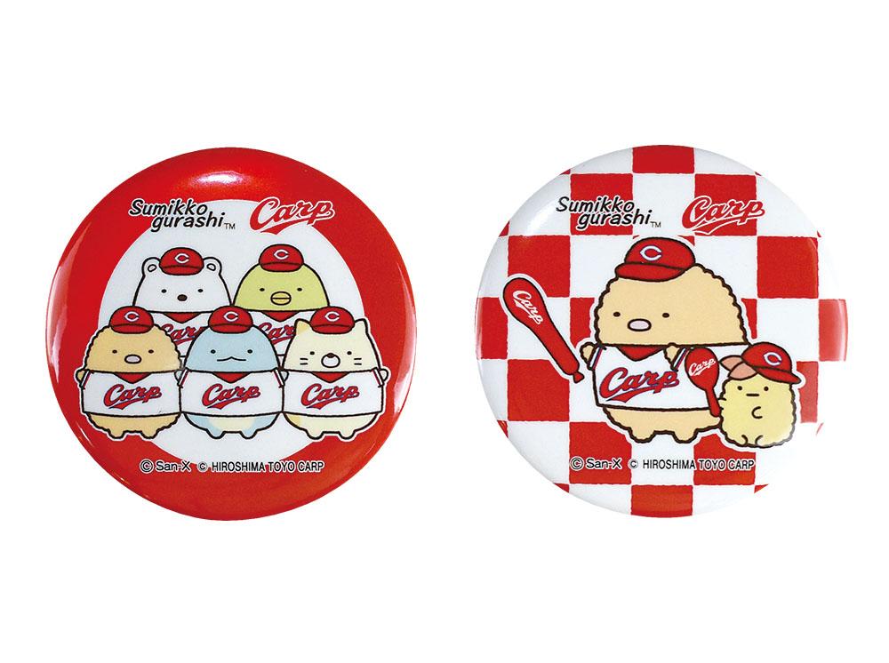 広島東洋カープ×すみっコぐらし  缶バッジ2Pセット