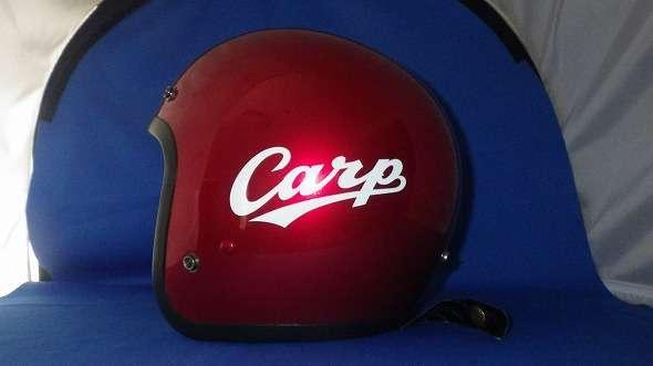 広島東洋カープ応援バイク用ジェットヘルメット