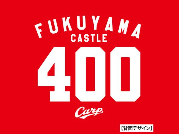 「福山城築城400年記念×広島東洋カープ」コラボTシャツ