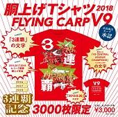 【広島東洋カープ承認】胴上げTシャツ 「2018 FLYING CARP V9」