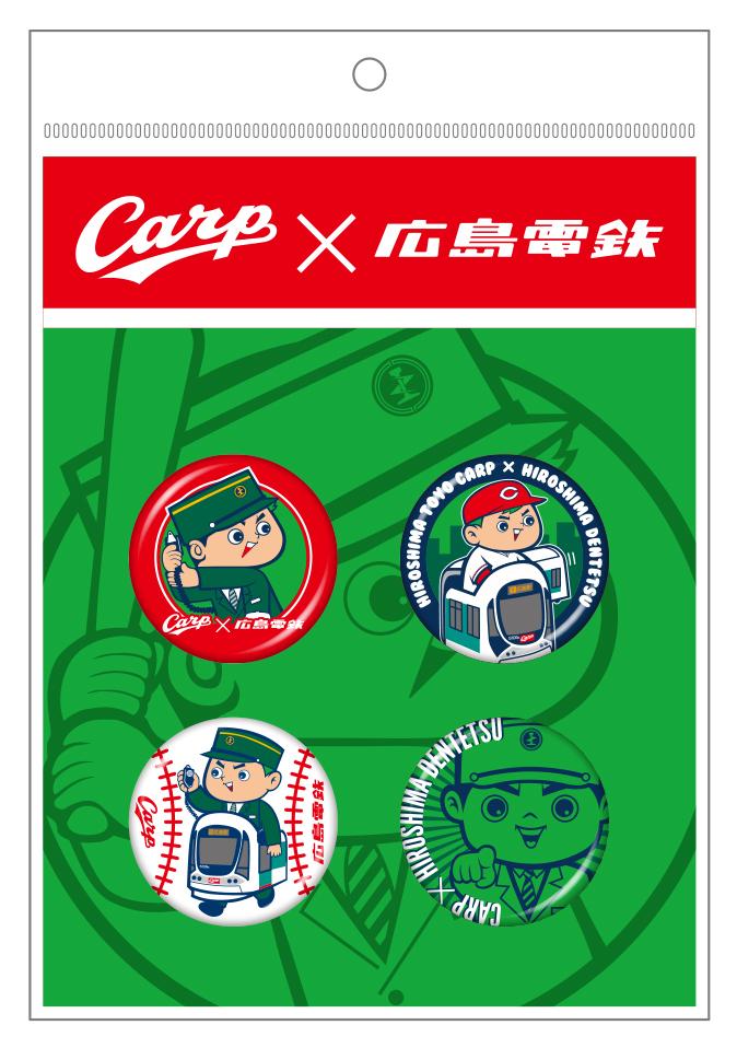 カープ×広電コラボ 缶バッジセット(4個入り)