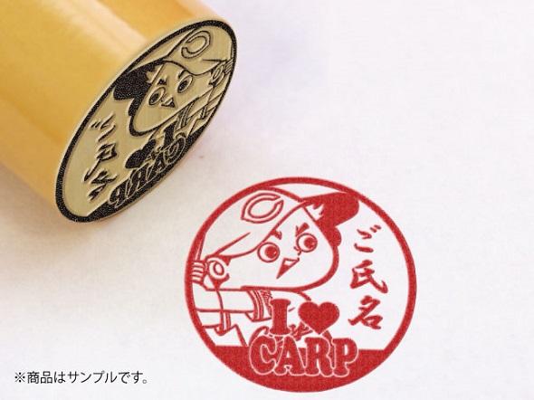 『広島東洋カープ』柘植天丸印16.5mm 4種